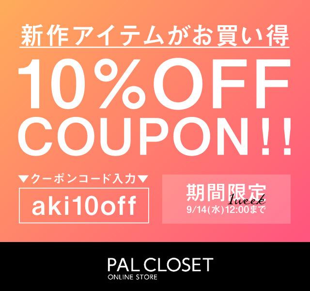pal_closet