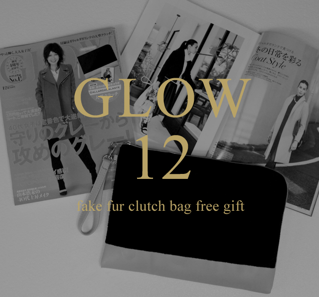 GLOW12月号掲載アイテムのご紹介