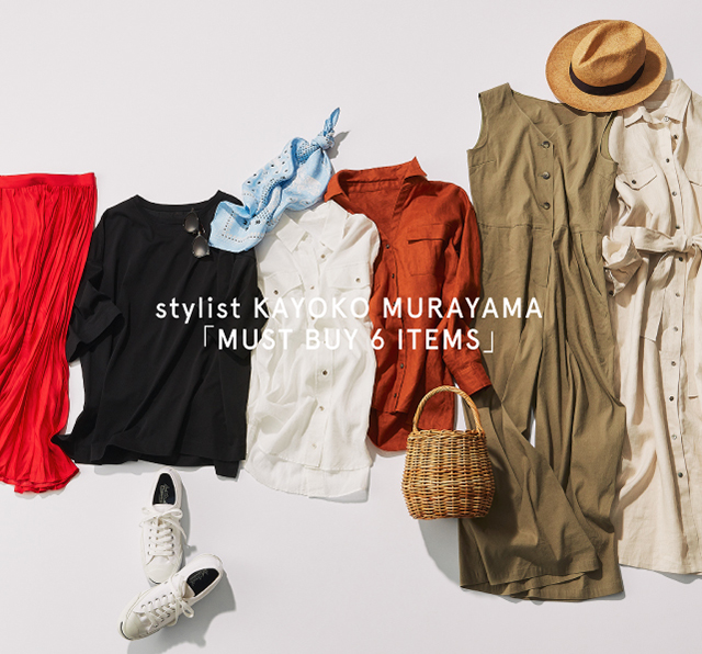 stylistKAYOKO MURAYAMA 「MUST BUY 6 ITEMS」